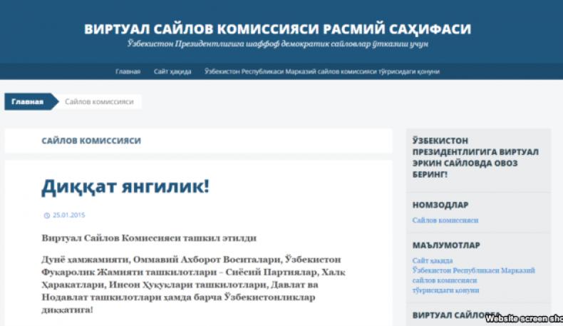 Виртуал Сайлов Комиссияси ташкил этилди