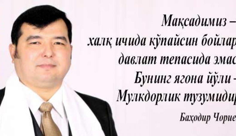 Баҳодир Чориевнинг Сайловчиларга Мурожаати