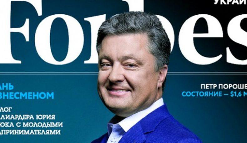 """""""Украиналик амалдорлар Forbes рейтингига кирмаяжак"""" (Порошенко)"""