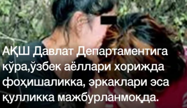 'Ўзбек аёллари фоҳишаликка, эркаклари эса қулликка мажбурланмоқда'