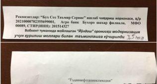 """""""ҳомийликка мажбурлаб, 7,5 миллион сўм сўрашмоқда"""""""