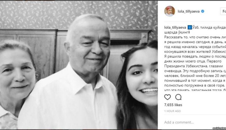 Лола отаси Ислом Каримовнинг сўнгги кунлари ҳақидаги хотирани эълон қилди (ВИДЕО)