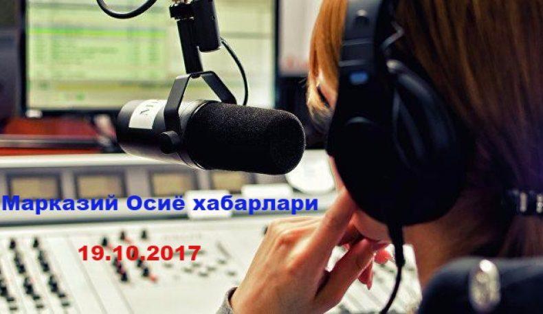 Аудио: Бугуннинг хабарлари 19.10.2017