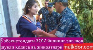 2017 йилнинг шов-шувли жиноят ва ҳодисалари (аудио)
