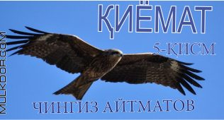 Чингиз айтматов:қиёмат 5-қисм