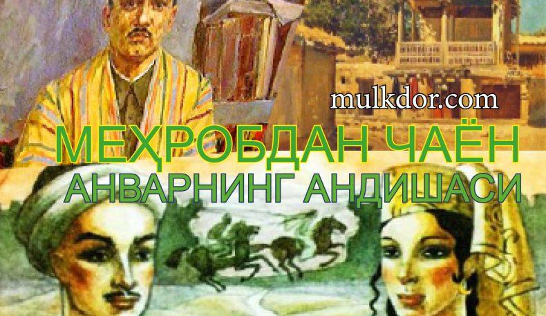 МEҲРОБДАН ЧАЁН-АНВАРНИНГ АНДИШАСИ