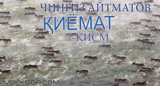 Чингиз айтматов:қиёмат 7-қисм