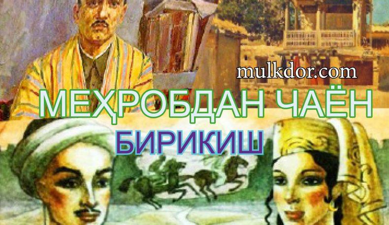 МEҲРОБДАН ЧАЁН-БИРИКИШ