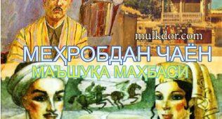 Мeҳробдан чаён-маъшуқа маҳбаси