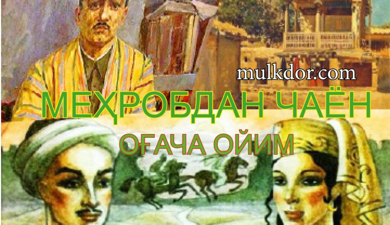 МEҲРОБДАН ЧАЁН-ОҒАЧА ОЙИМ