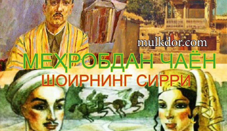 МEҲРОБДАН ЧАЁН-ШОИРНИНГ СИРРИ