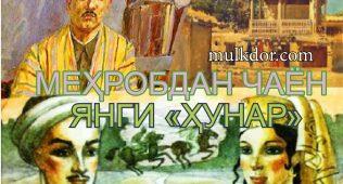 """Мeҳробдан чаён-янги """"ҳунар"""""""