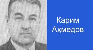 Карим аҳмедов