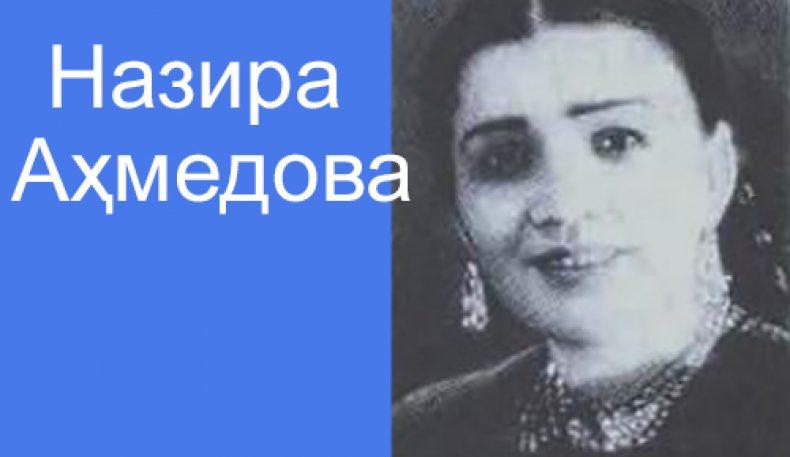 Назира Аҳмедова