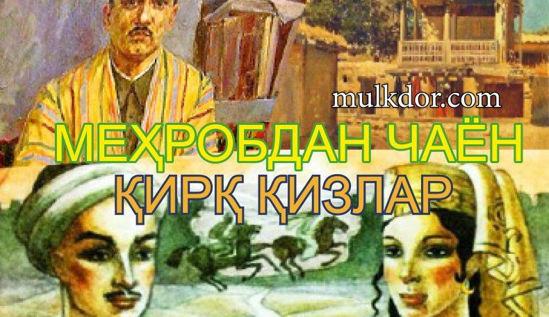 МEҲРОБДАН ЧАЁН-ҚИРҚ ҚИЗЛАР