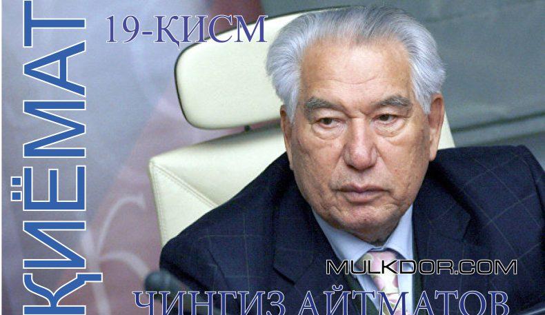 Чингиз Айтматов:ҚИЁМАТ 19-қисм