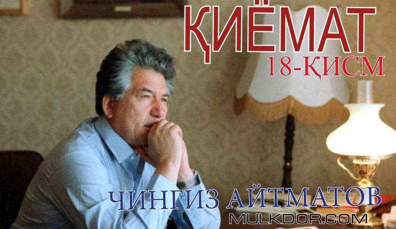 Чингиз Айтматов:ҚИЁМАТ 18-қисм