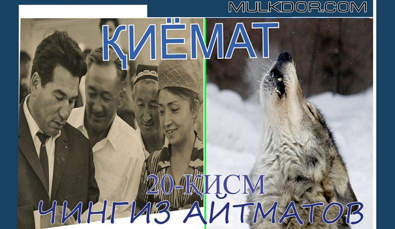 Чингиз Айтматов:ҚИЁМАТ 20-қисм