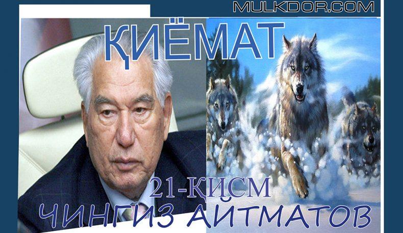 Чингиз Айтматов:ҚИЁМАТ 21-қисм
