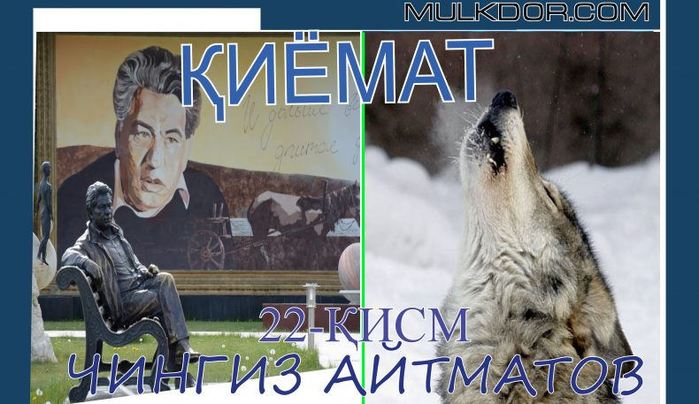 Чингиз Айтматов:ҚИЁМАТ 22-қисм