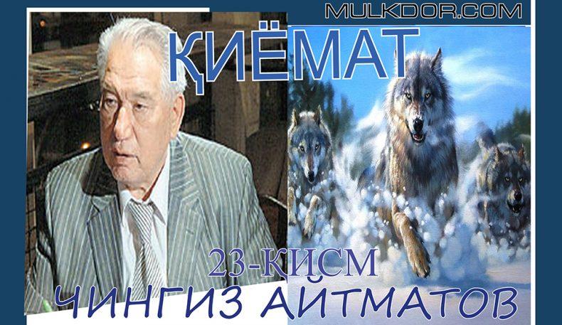 Чингиз Айтматов:ҚИЁМАТ 23-қисм