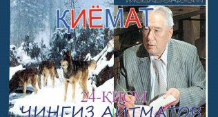 Чингиз айтматов:қиёмат 24-қисм