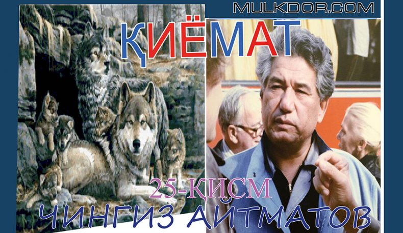 Чингиз Айтматов:ҚИЁМАТ 25-қисм