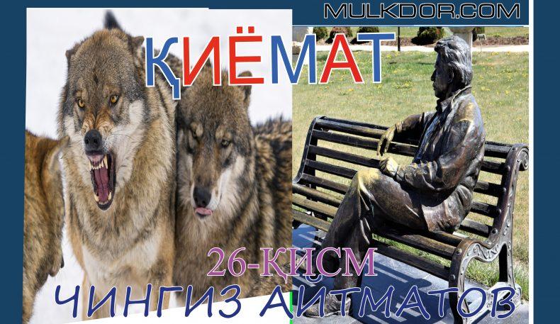 Чингиз Айтматов:ҚИЁМАТ 26-қисм