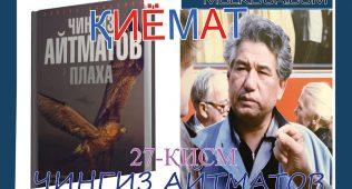 Чингиз айтматов:қиёмат 27-қисм