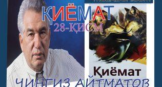Чингиз айтматов:қиёмат 28-қисм