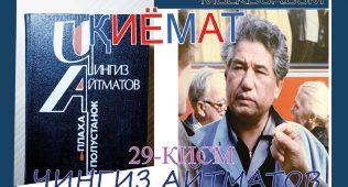 Чингиз айтматов:қиёмат 29-қисм