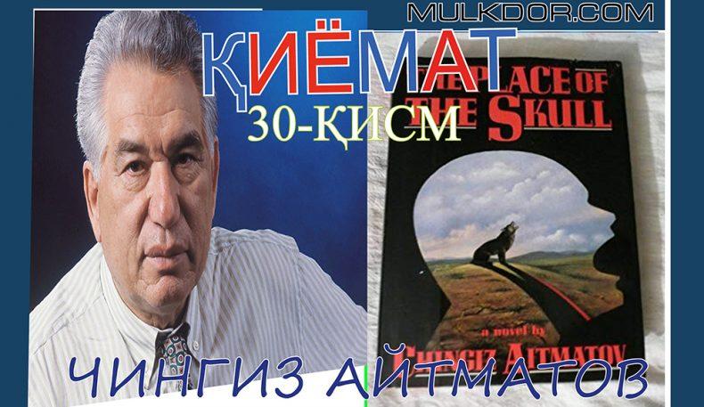 Чингиз Айтматов:ҚИЁМАТ 30-қисм