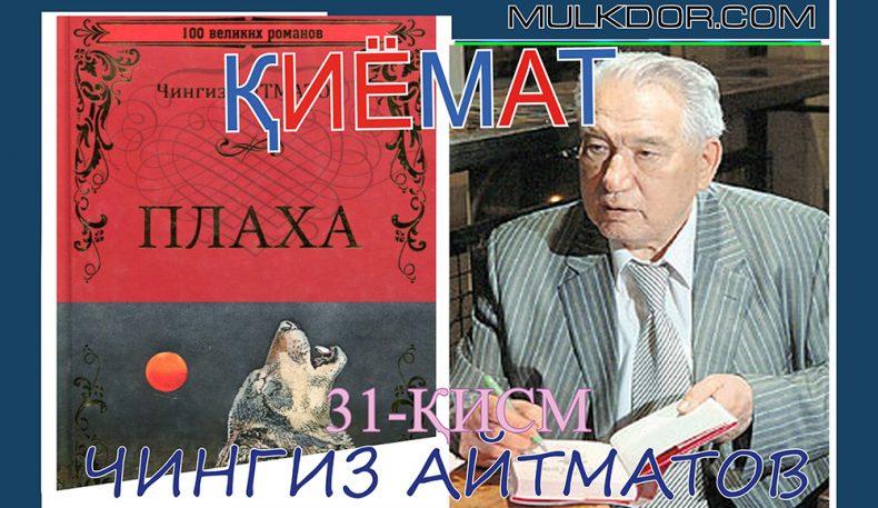 Чингиз Айтматов:ҚИЁМАТ 31-қисм