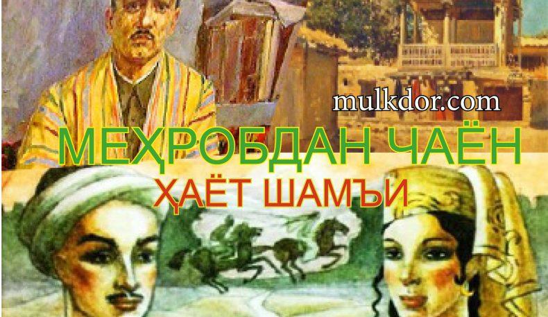 МEҲРОБДАН ЧАЁН-ҲАЁТ ШАМЪИ