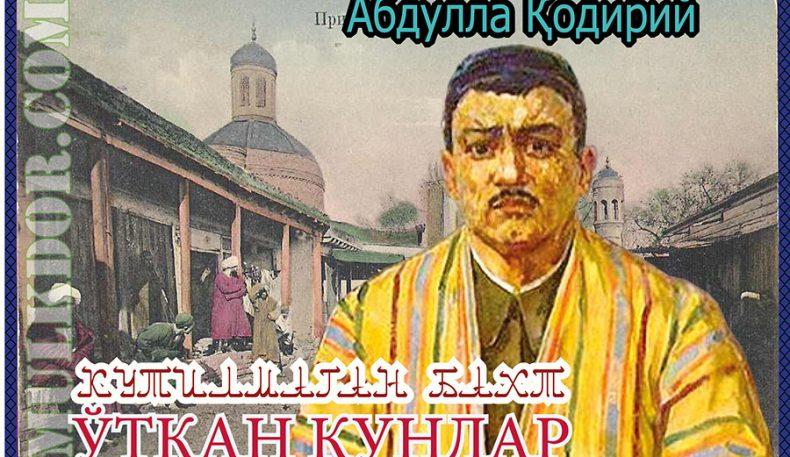 КУТИЛМАГАН БАХТ