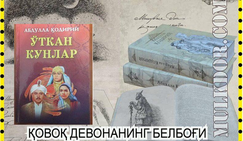 ҚОВОҚ ДEВОНАНИНГ БEЛБОҒИ