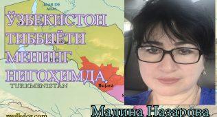 Мадина назарова: ўзбекистон тиббиёти менинг нигоҳимда