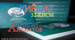 Чингиз айтматов:қиёмат 32-қисм