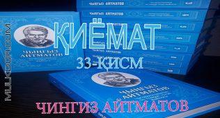 Чингиз айтматов:қиёмат 33-қисм