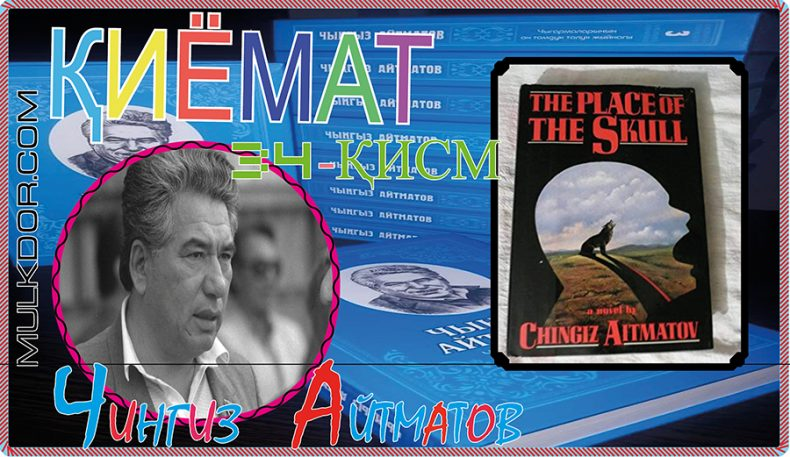 Чингиз Айтматов:ҚИЁМАТ 34-қисм