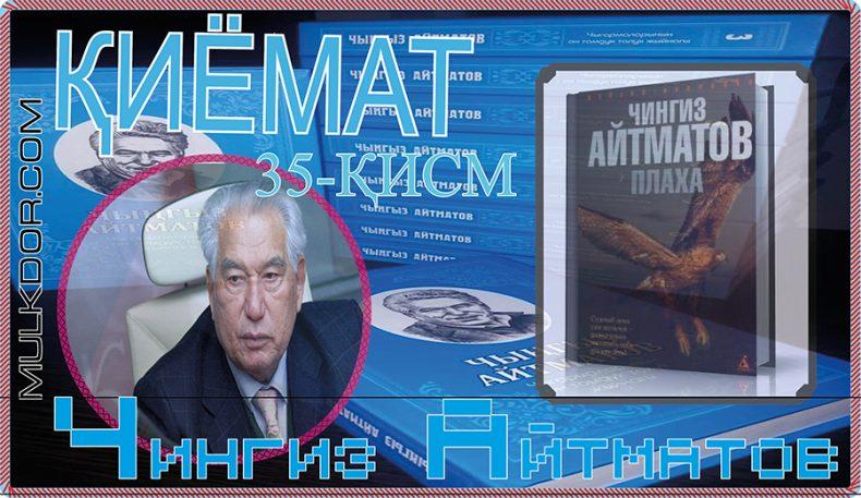 Чингиз Айтматов:ҚИЁМАТ 35-қисм