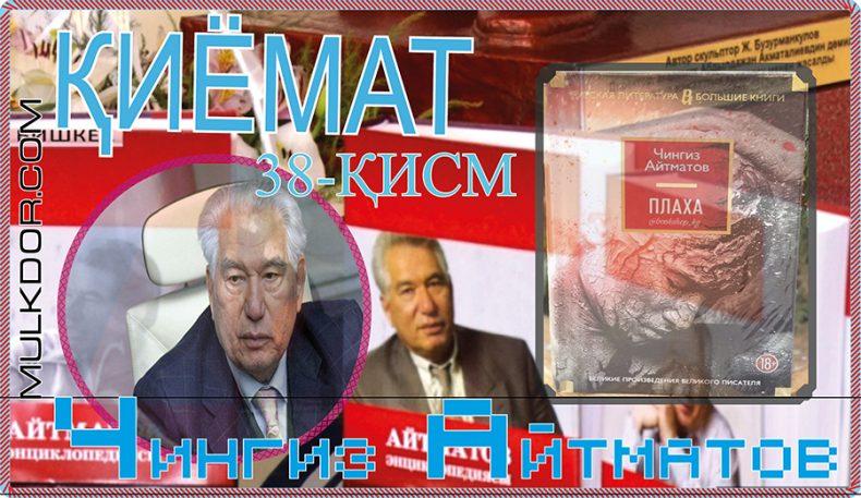 Чингиз Айтматов:ҚИЁМАТ 38-қисм