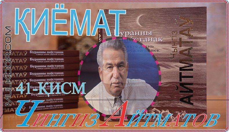 Чингиз Айтматов:ҚИЁМАТ 41-қисм