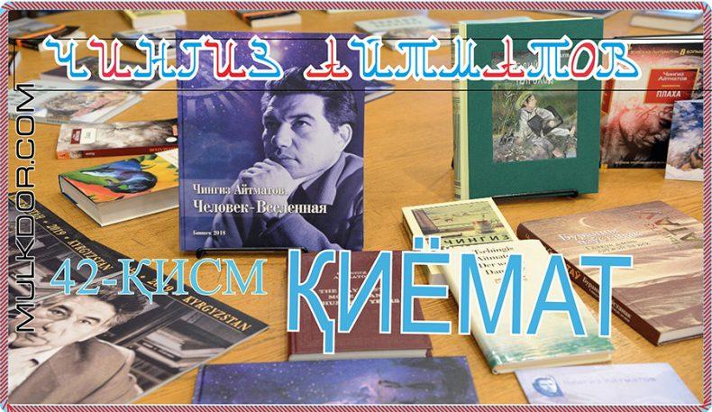 Чингиз Айтматов:ҚИЁМАТ 42-қисм