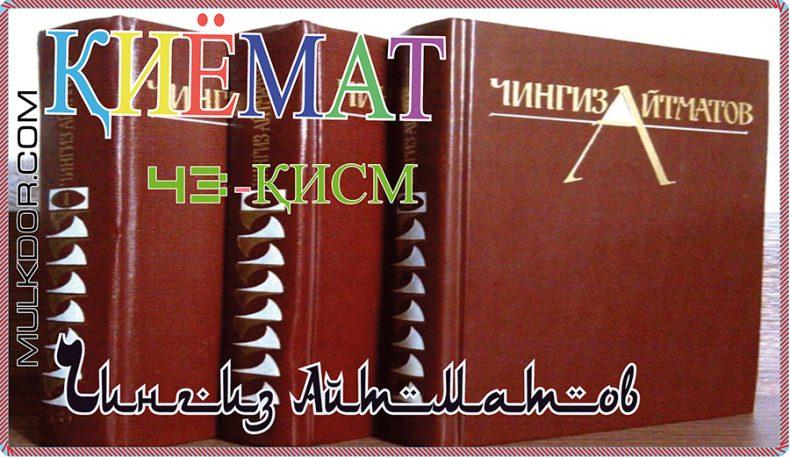Чингиз Айтматов:ҚИЁМАТ 43-қисм