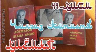 Чингиз айтматов:қиёмат 44-қисм