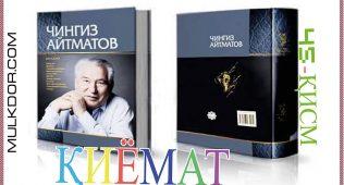 Чингиз айтматов:қиёмат 45-қисм