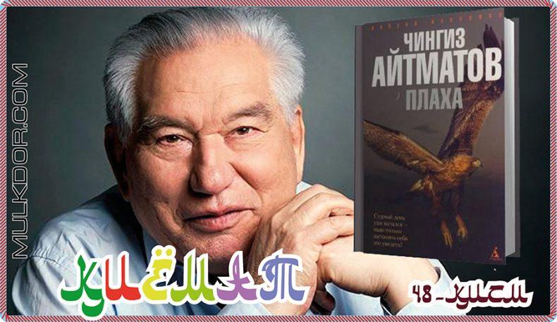 Чингиз Айтматов:ҚИЁМАТ 48-қисм