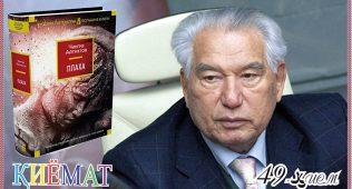 Чингиз айтматов:қиёмат 49-қисм