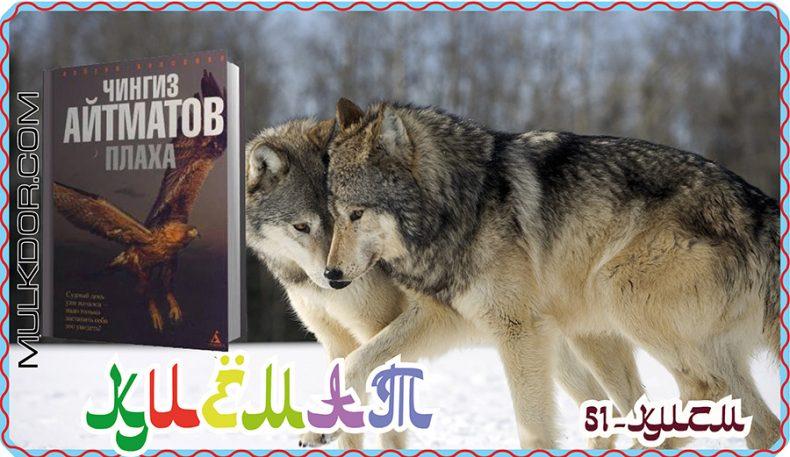 Чингиз Айтматов:ҚИЁМАТ 51-қисм